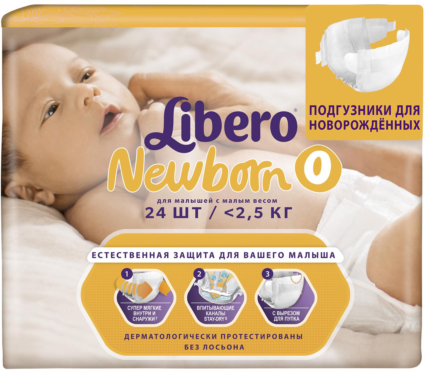Подгузники для малышей Libero Newborn 0 (0-2,5 кг) 24 шт. подгузники libero подгузники baby soft newborn 3 6 кг 94 шт