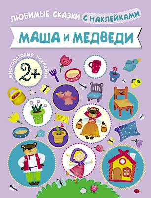 Книги с наклейками Мозаика-Синтез Книга «Любимые сказки с наклейками: Маша и медведи»