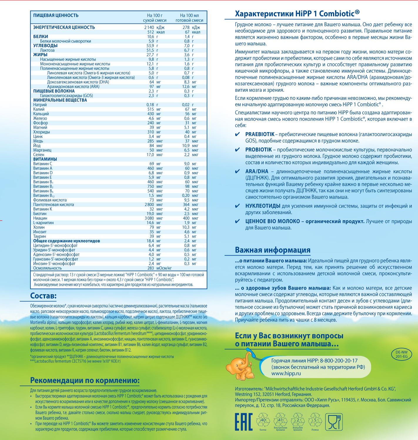 Молочная смесь HIPP HiPP 1 Combiotic 0-6 месяцев 350 г недорого