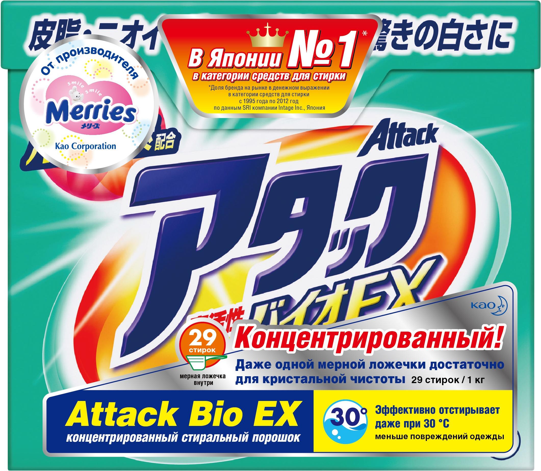 Средства для стирки Attack BioEX концентрат универсальный 1 кг бытовая химия xaax порошок концентрат для стирки универсальный бесфосфатный 3 0 кг
