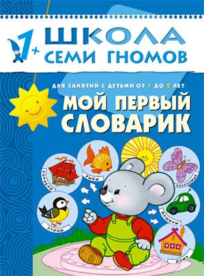 книга серии Школа семи гномов Школа Семи Гномов Мой первый словарик