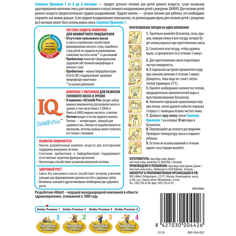 Молочная смесь Similac Similac (Abbott) Premium 1 (от 0 до 6 месяцев) 900 г связать конверт для малыша от 0 до 6 месяцев спицами