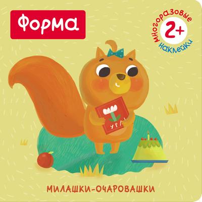 Книги с наклейками Мозаика-Синтез Форма книжки игрушки мозаика синтез милашки очаровашки бельчонок