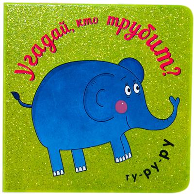Первые книги малыша Мозаика-Синтез Угадай, кто трубит картридж hp 23 c1823d