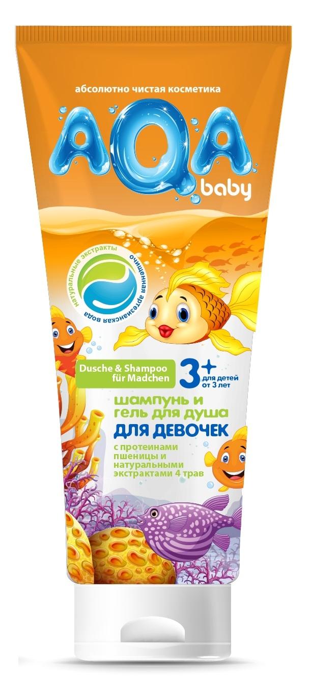 Шампуни и бальзамы AQA baby Средство 2 в 1 AQA Baby Kids Шампунь и гель для душа для девочек 250 мл бальзам для волос aqa baby kids 210 мл