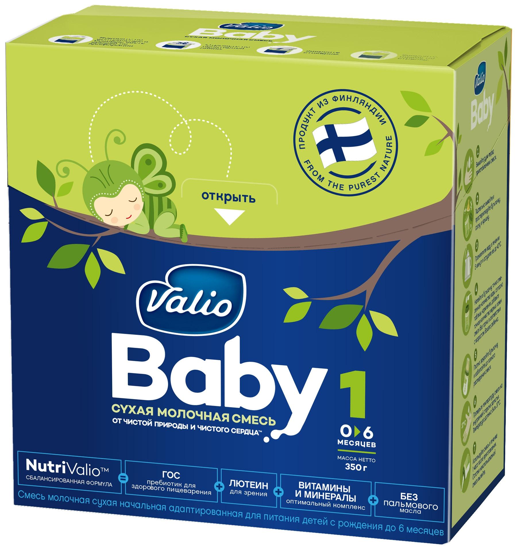 Купить Сухие, Valio Baby 1 (c 0 до 6 месяцев) 350 г, Финляндия