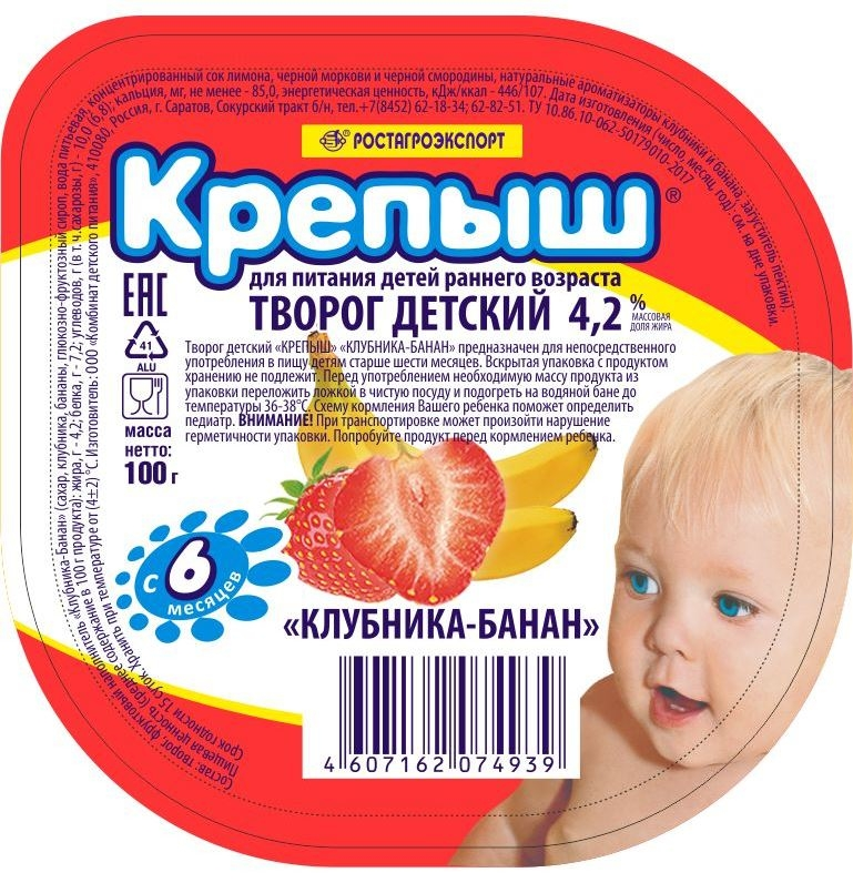 Творог Крепыш Клубника-банан 4,2% с 6 мес. 100 г