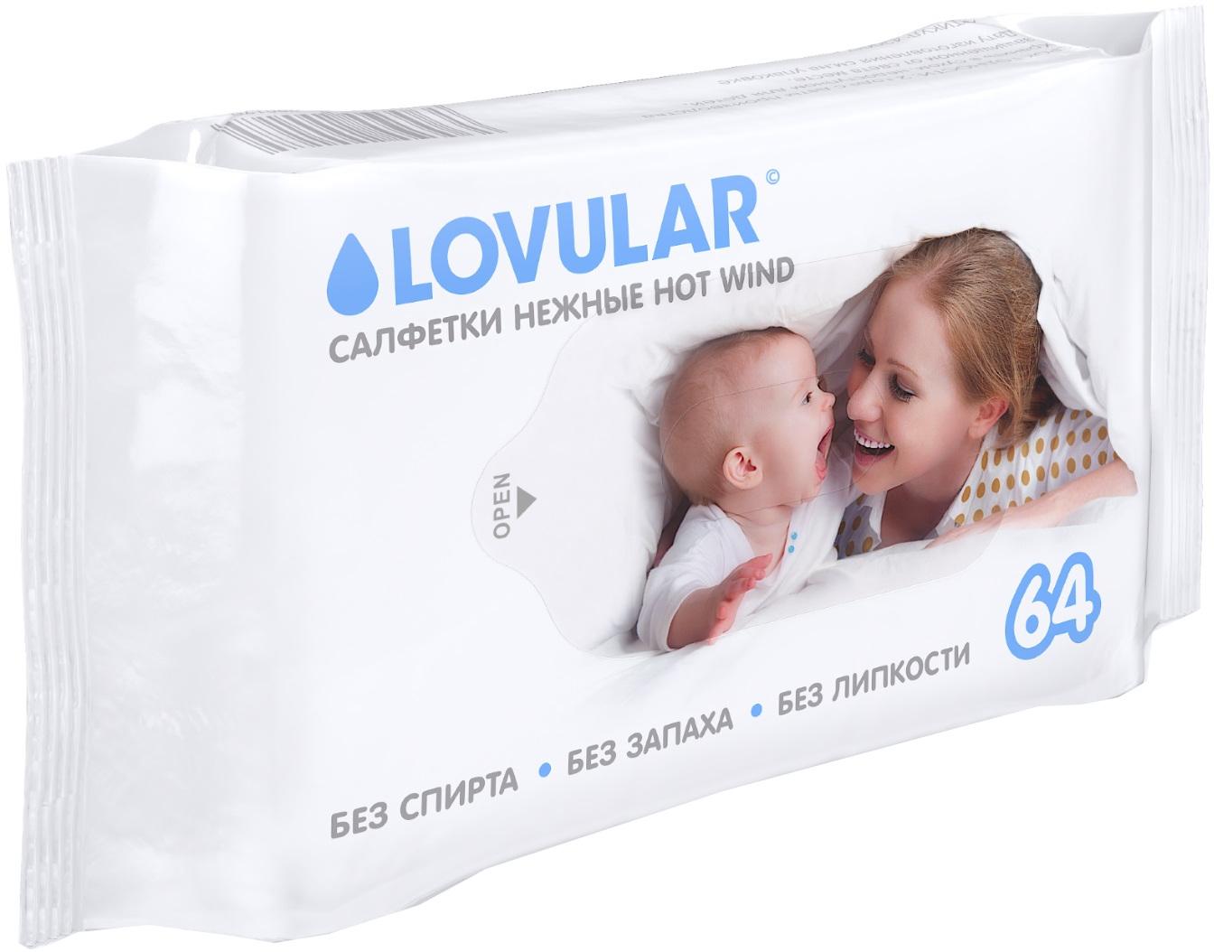 купить Влажные салфетки Lovular Hot Wind, 64 шт по цене 69 рублей