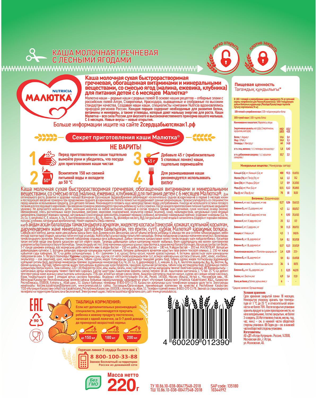 Каша Малютка Молочная гречневая с лесными ягодами с 6 мес. 220 г крупа увелка гречневая ядрица экстра 5пак 80г