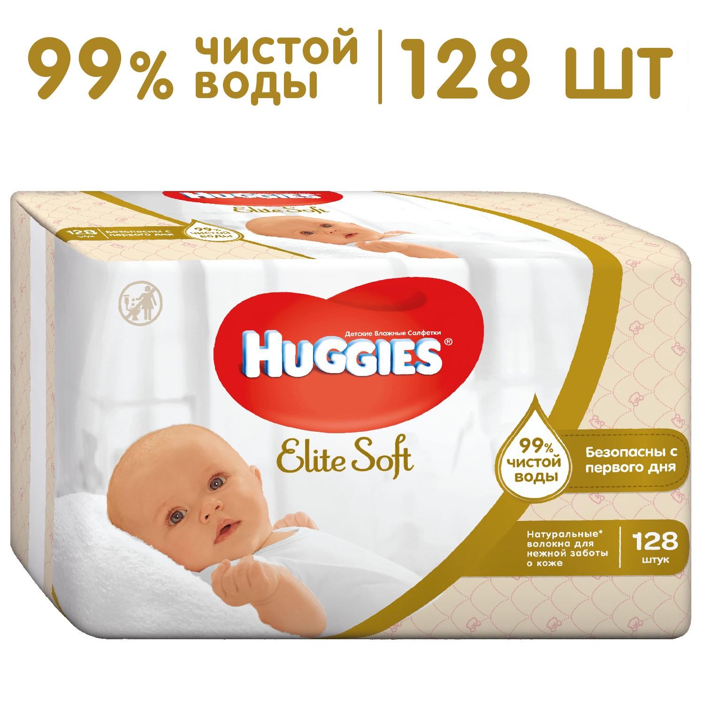 Прокладки и салфетки Huggies Elite Soft 128 шт. huggies влажные салфетки детские элит софт дуо без отдушек 128 шт уп 5 упаковок