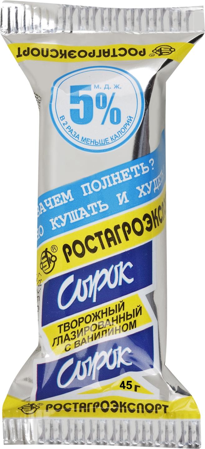Молочная продукция Крепыш РостАгроЭкспорт творожный с ванилином 5% 45 г б ю александров сырки творожные глазированные в молочном шоколаде с ванилином 15% с игрушкой 150 г