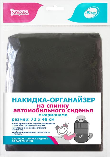 Путешествие с ребенком Витоша Накидка на спинку автомобильного сиденья Витоша 8380 с карманами вкладыши и чехлы для стульчика infantino накидка на сиденья уютный уголок