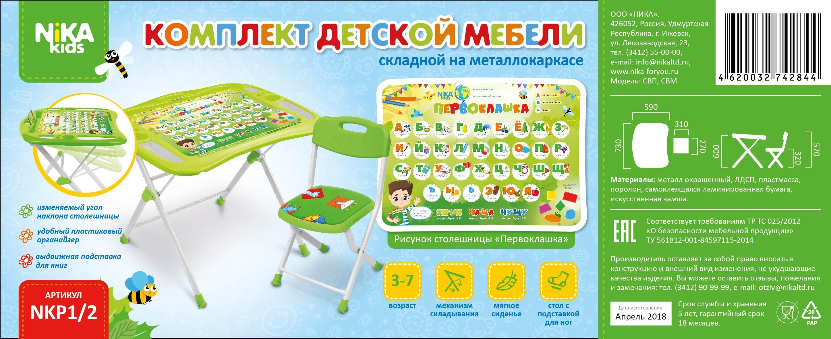 Столы и стулья Nika Комплект мебели Nika kids «Первоклашка» с регулируемой столешницей и органайзером