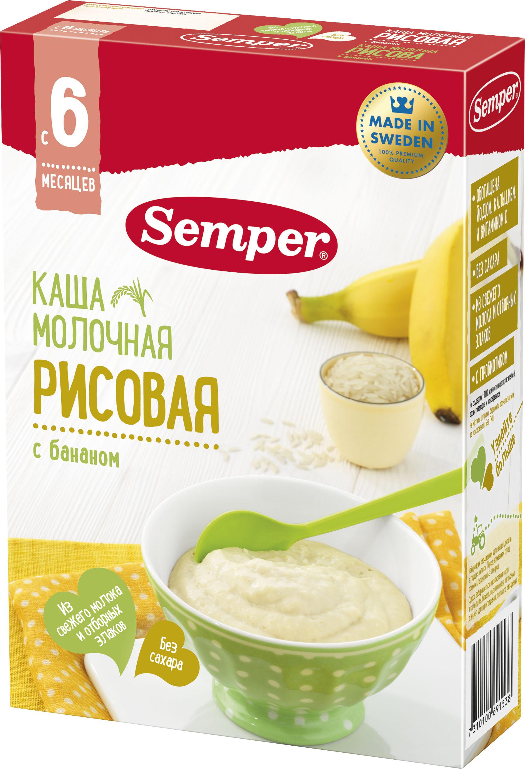 Каша Semper Semper Молочная рисовая с бананом (с 6 месяцев) 200 г каша semper semper молочная мультизлаковая с бананом малиной и йогуртом с 10 месяцев 200 г