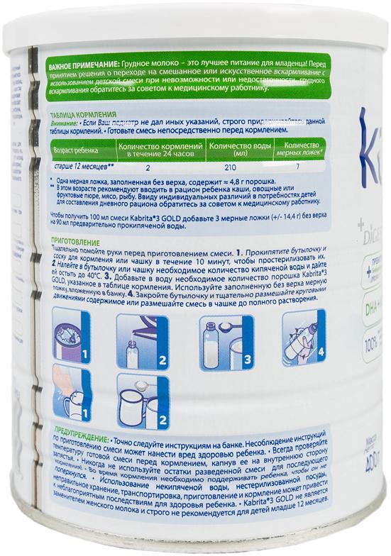 Молочная смесь Kabrita Kabrita 3 GOLD (старше 12 месяцев) 400 г kabrita 1 gold 800 г