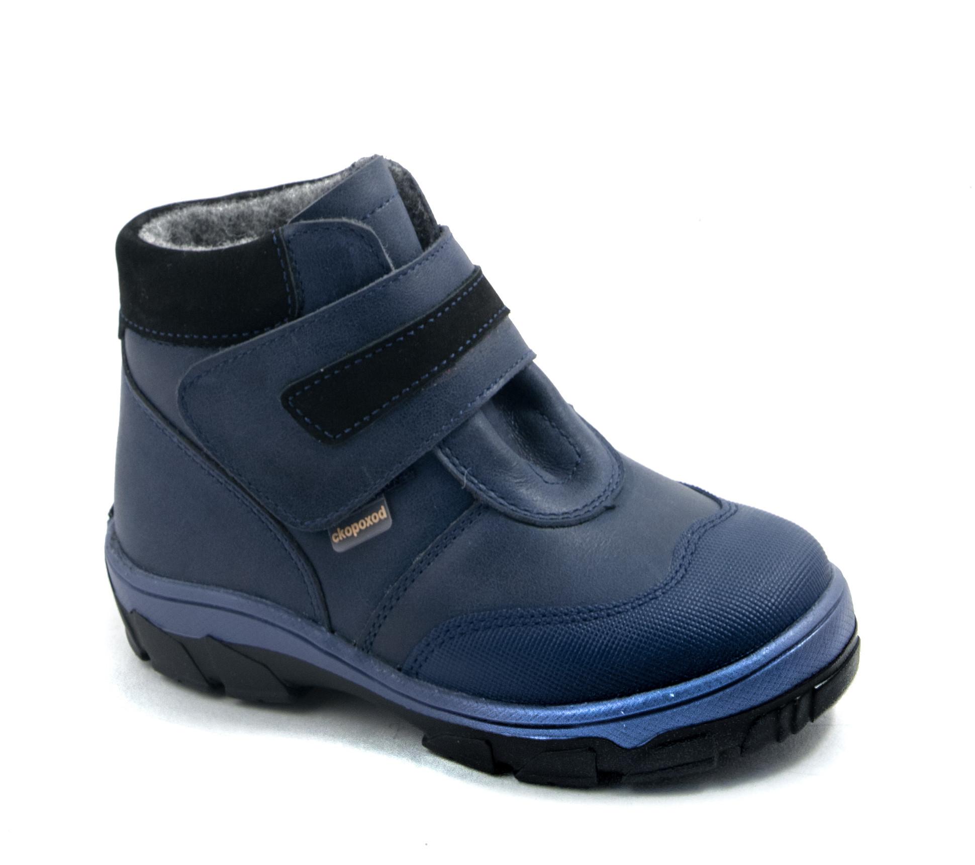 Купить со скидкой Ботинки ясельные для мальчика Детский Скороход,синие