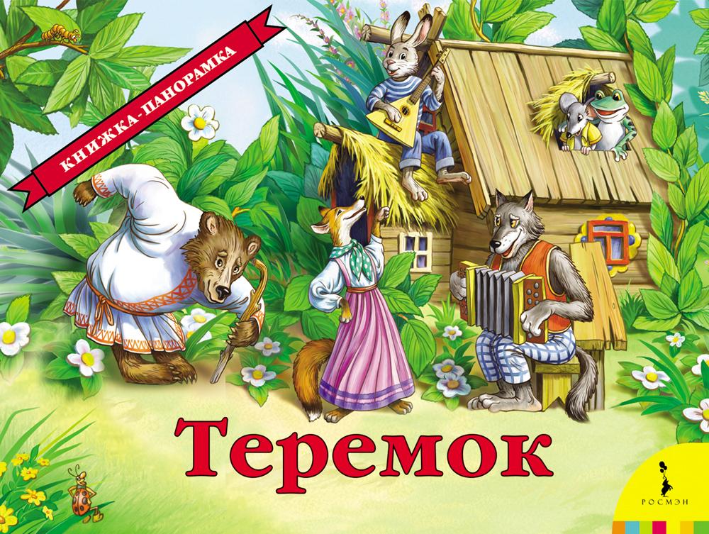 Художественная литература Росмэн Теремок художественная литература