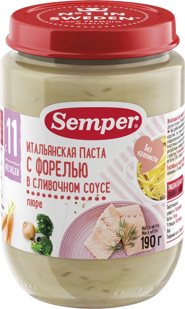 Пюре Semper Semper Итальянская паста с форелью в сливочном соусе (с 11 месяцев) 190 г пюре semper картофельное пюре с семгой в сливочном соусе с 12 мес 190 гр