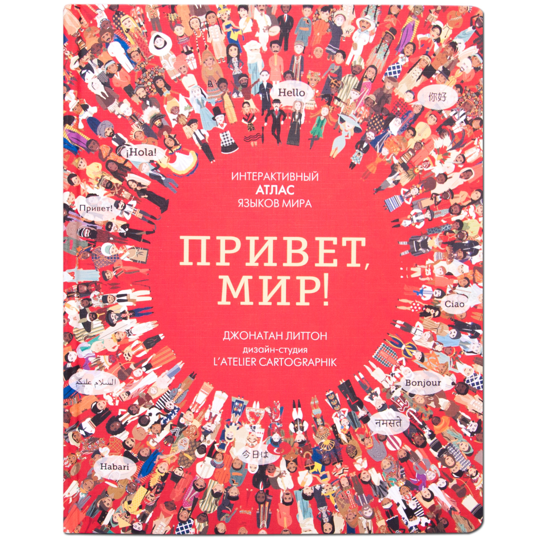 Познавательная литература и атласы Мозаика-Синтез Книга «Привет мир! Интерактивный атлас языков мира» мозаика синтез мозаика синтез атлас привет мир