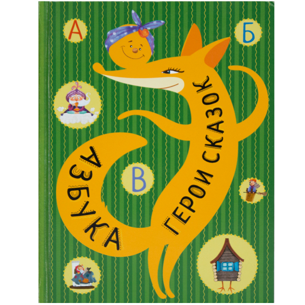Азбука Мозаика-Синтез Герои сказок обучающая книга мозаика синтез чудесные наклейки живая азбука мс10222