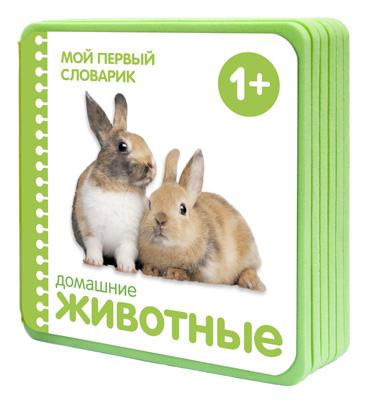 Купить Первые книги малыша, Мой первый словарик. Животные, Мозаика-Синтез, Китай, Мультиколор