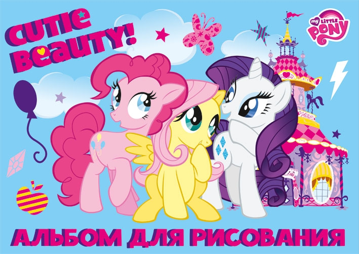 Альбом для рисования My Little Pony 16 листов цена 2017
