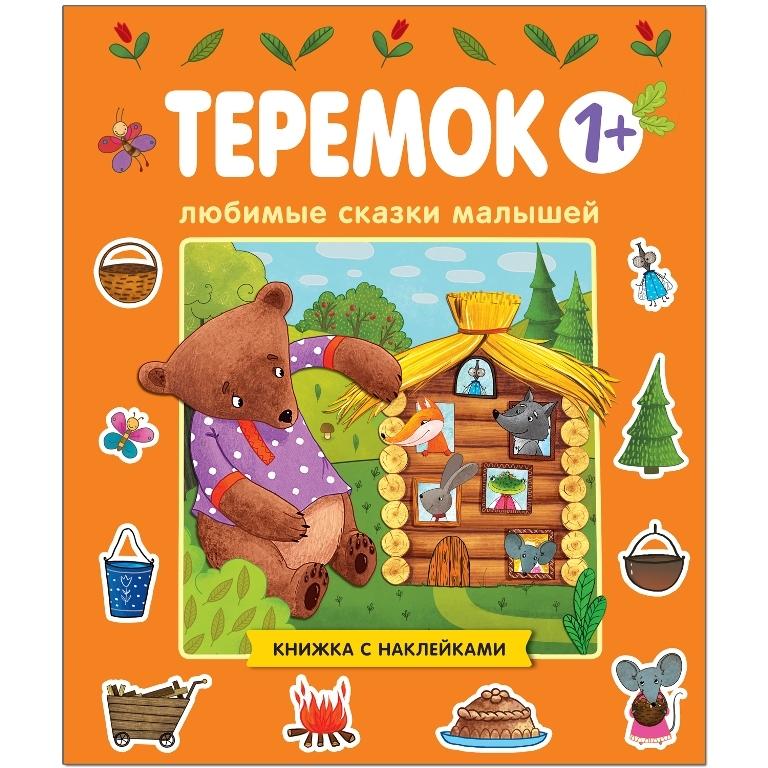 книга Мозаика-Синтез Любимые сказки малышей. Теремок книжка игрушка мозаика синтез теремок любимые сказки с кубиками 2