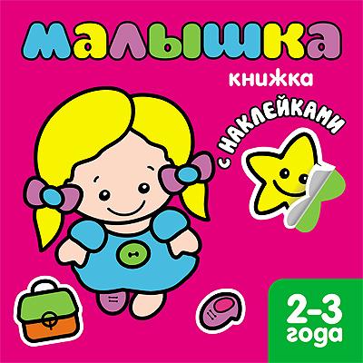 Купить Книги с наклейками, Малышка, Мозаика-Синтез, Россия, Мультиколор