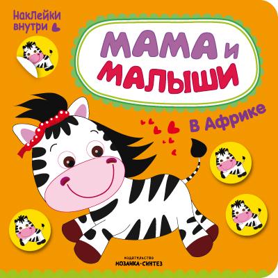 Книги с наклейками Мозаика-Синтез Мама и малыши. В Африке зайцев в кто живет в африке