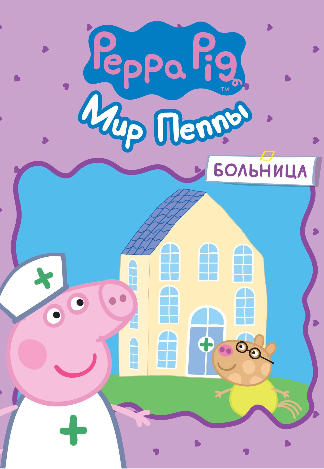 Peppa Pig Peppa Pig Игровой набор Peppa Pig «Мир Пеппы» peppa pig игровой набор спортивная машина 24068 4 фигурки