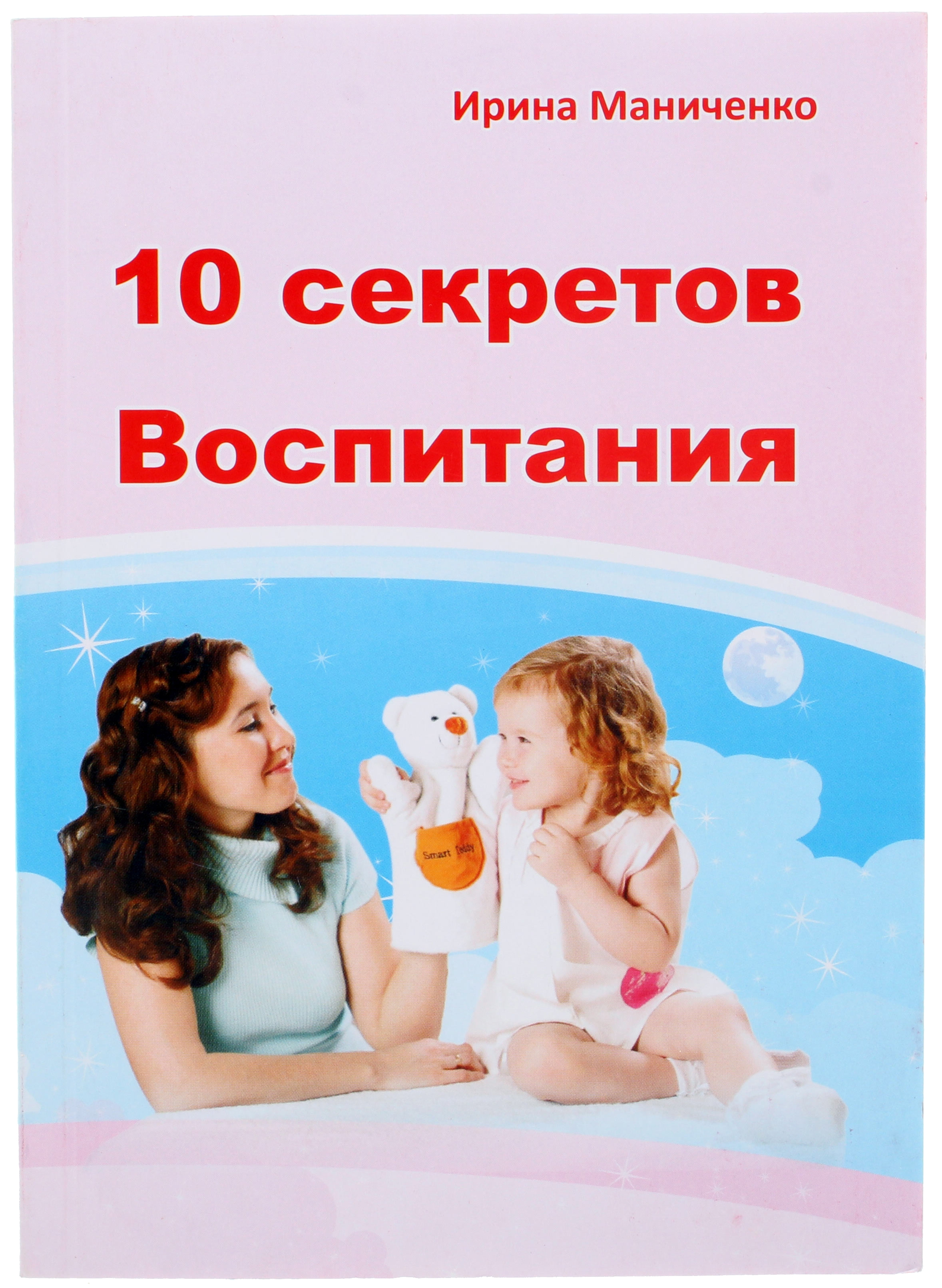 Брошюра Умница «10 секретов воспитания» азат валиев 7 секретов парфюмера или как правильно выбрать духи