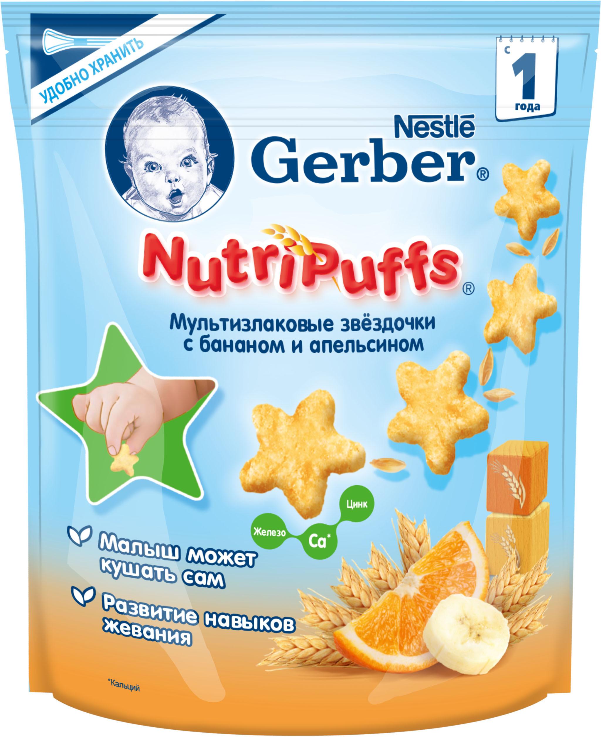 Печенье и сушки Gerber Gerber «NutriPuffs» банан и апельсин с 12 мес. мультизлаковые звездочки gerber nutripuffs банан и апельсин с 12 мес