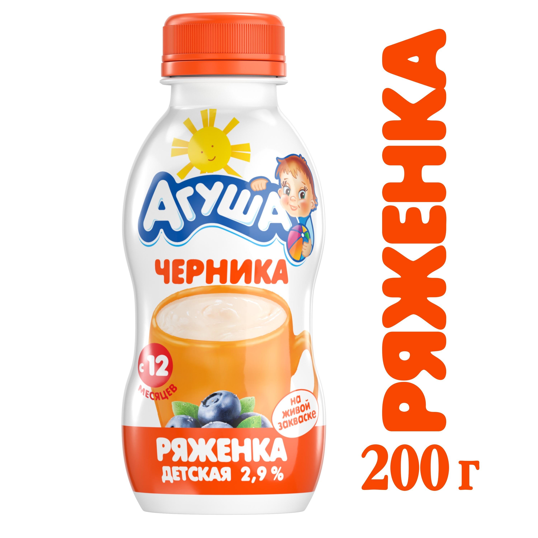 купить Ряженка Агуша Черника 2,9% с 12 мес. 200 г недорого