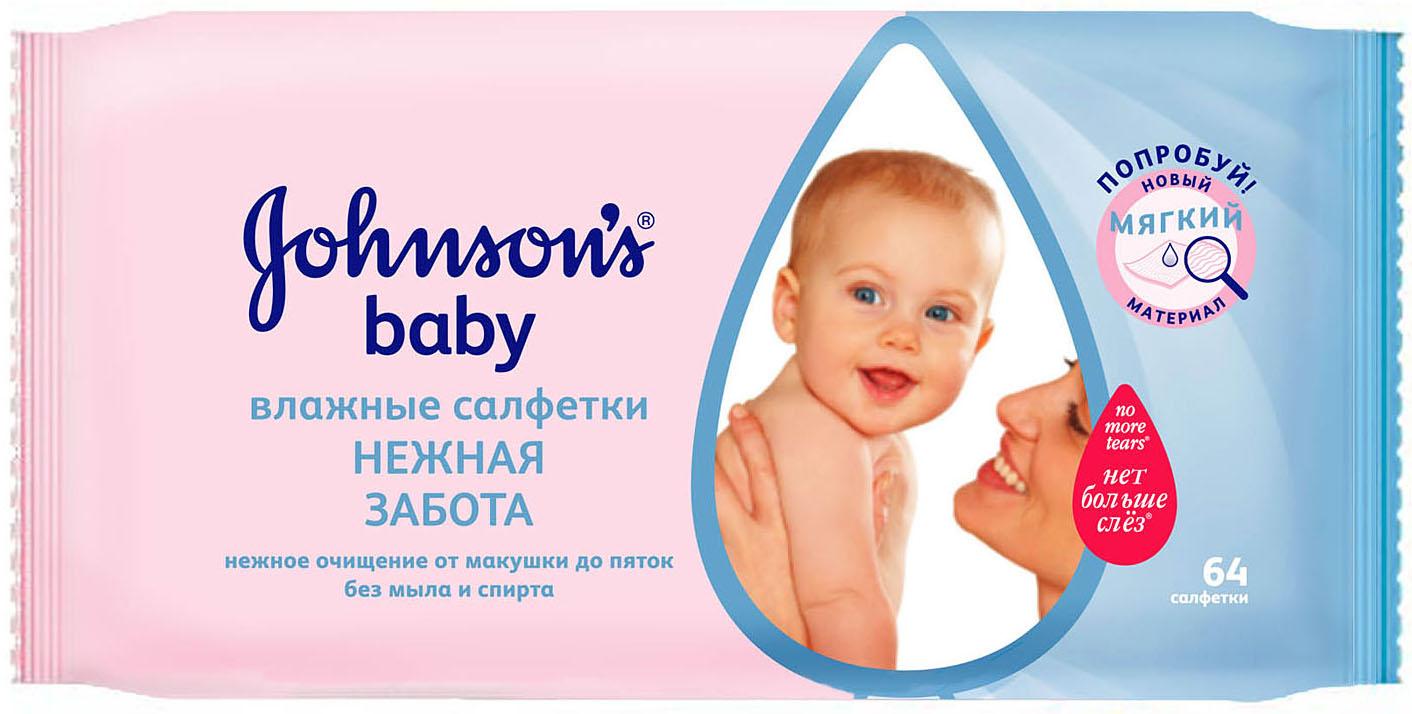 Прокладки и салфетки Johnson's baby Влажные салфетки Johnson`s baby «Нежная забота» 64 шт. салфетки влажные johnsons baby нежная забота пропитка лосьёном не содержит спирта 64 шт 90763 53553