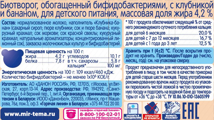 Творог Тёма Тёма Клубника и банан 4,2% с 6 мес. 100 г молочная продукция тёма тёма с яблочным пюре 2 5