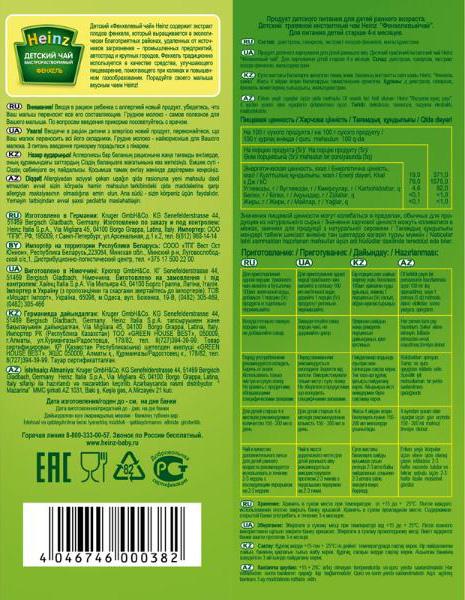 Детский чай Heinz 21401524