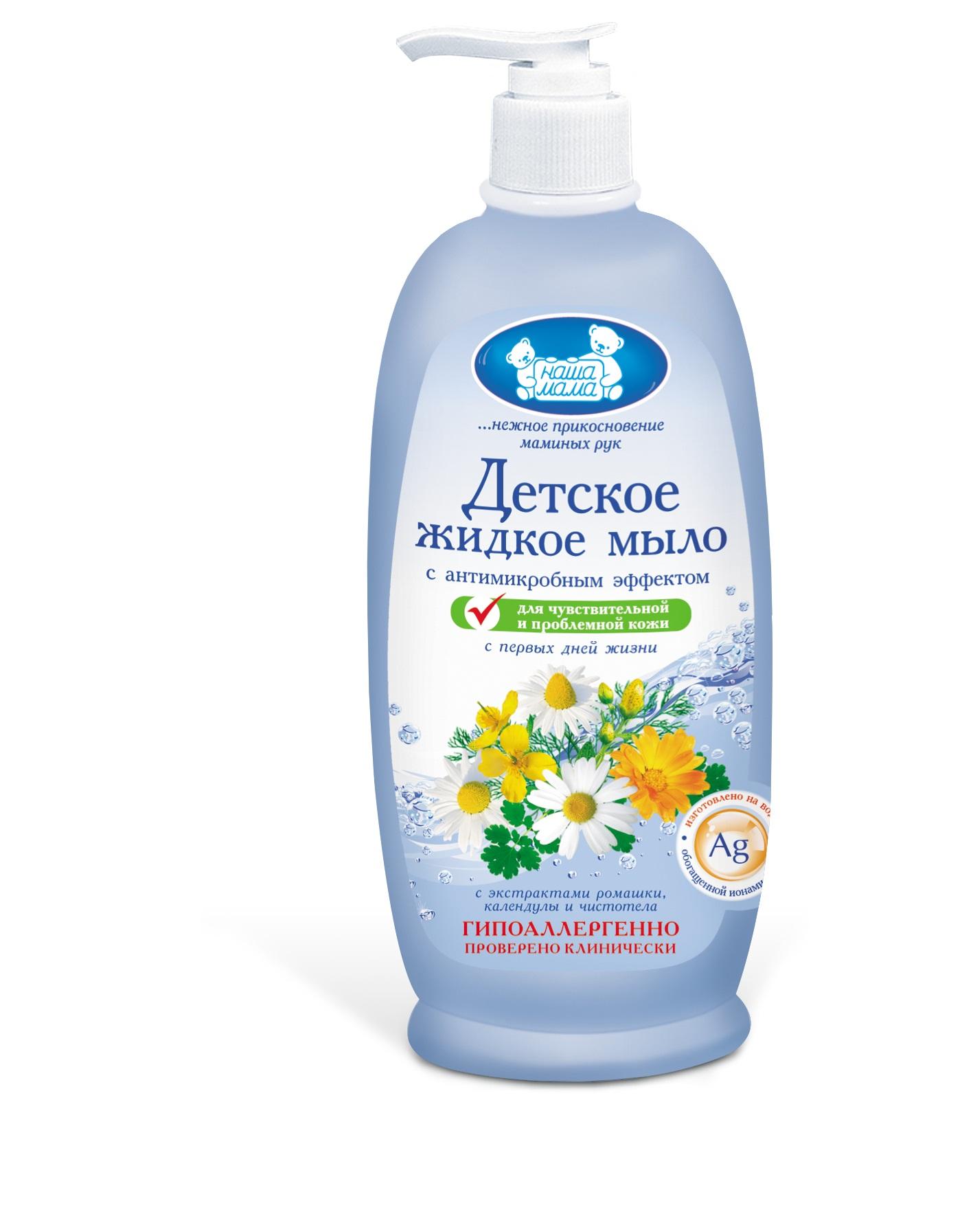 Детское мыло Наша Мама  жидкое   антимикробным эффектом для чувствительной  проблемной кожи