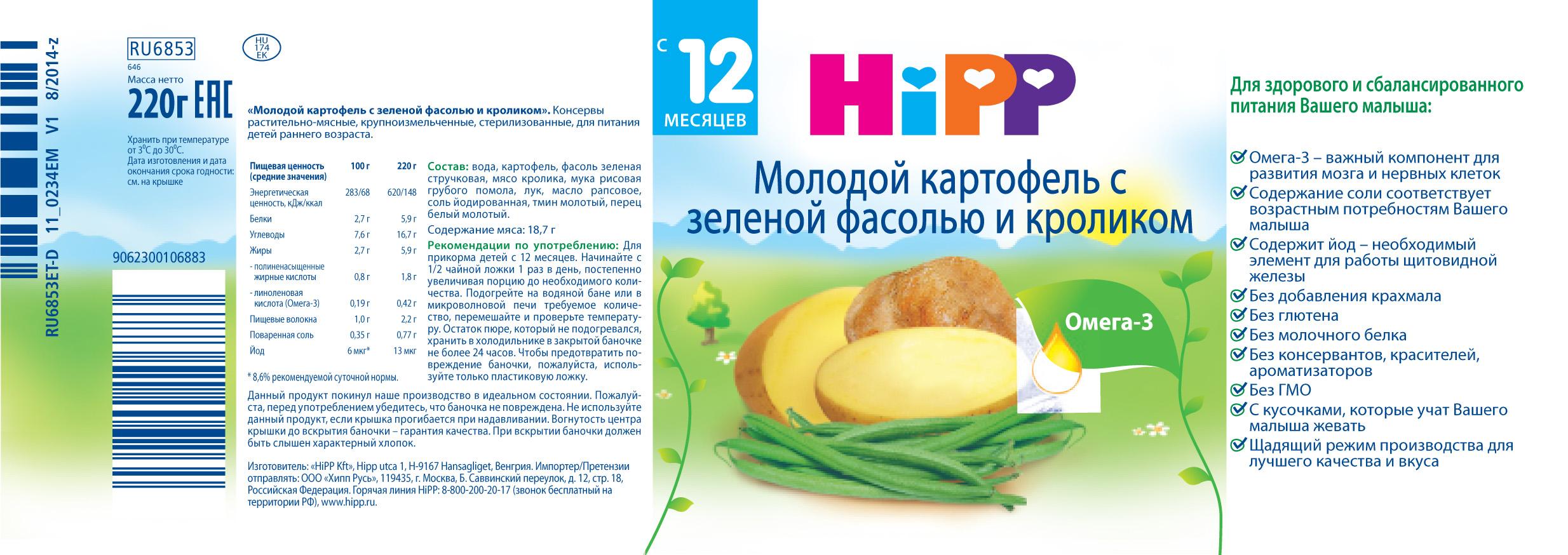 Купить Мясное, HiPP Молодой картофель с зеленой фасолью и кроликом (с 12 месяцев) 220 г, Венгрия