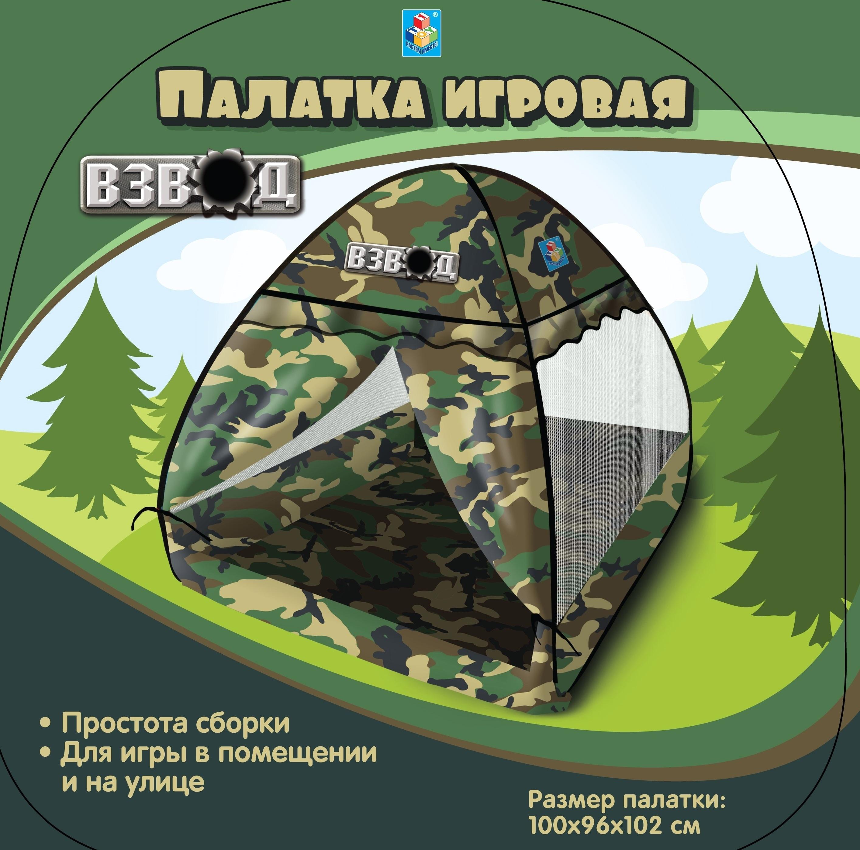 Детские игровые домики и палатки 1toy домик 1toy детская игровая палатка красотка цвет желтый голубой