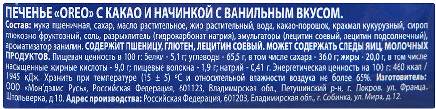 Oreo 38 г