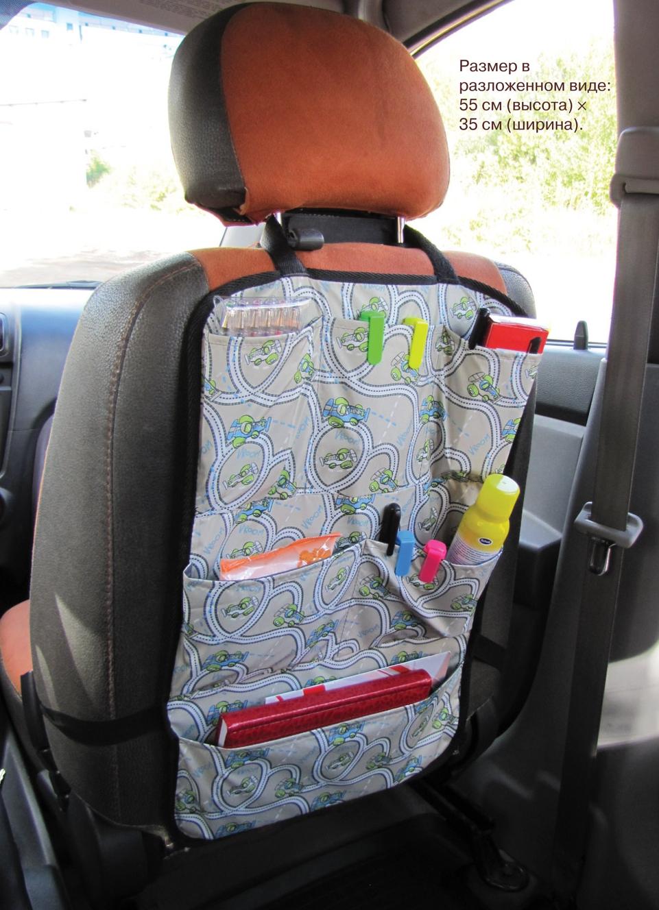 Аксессуары для колясок и автокресел Фэст Органайзер в автомобиль путешествие с ребенком фэст органайзер в автомобиль