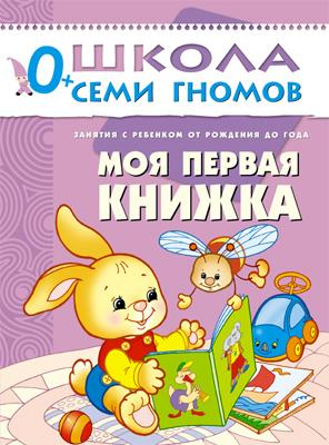 книга серии Школа семи гномов Школа Семи Гномов Моя первая книжка