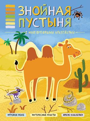 цены Книги с наклейками Мозаика-Синтез «В мире животных. Знойная пустыня»