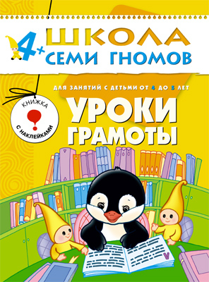 Книга серии Школа семи гномов Школа Семи Гномов Уроки грамоты познавательная литература и атласы школа семи гномов что как звучит