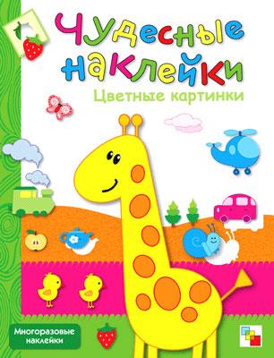 Купить Книги с наклейками, Цветные картинки, Мозаика-Синтез, Россия, Мультиколор