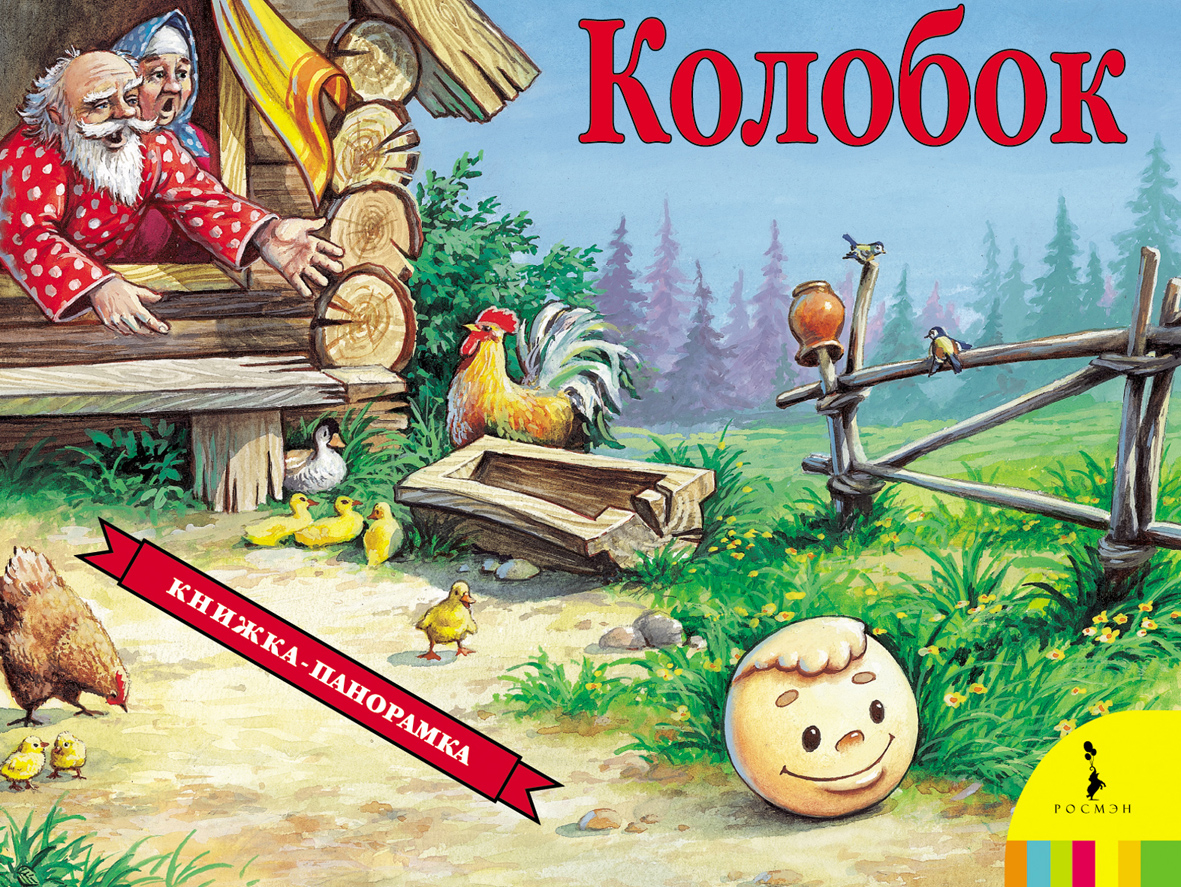Художественная литература Росмэн Книжка-панорамка Росмэн «Колобок» колобок