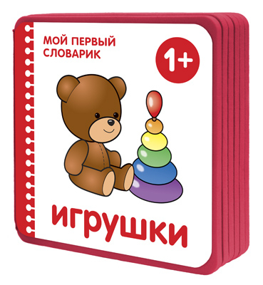 Купить Книга для самых маленьких (EVA), Мой первый словарик. Игрушки, 1шт., Мозаика-Синтез МС10657, Китай, Мультиколор