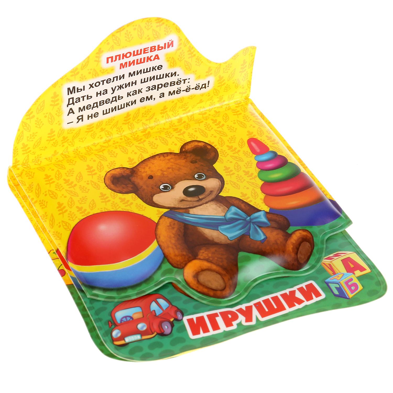 Книга-пищалка для ванны Умка Игрушки мультиколор игрушки для ванны умка книга пищалка для ванны учим цвета