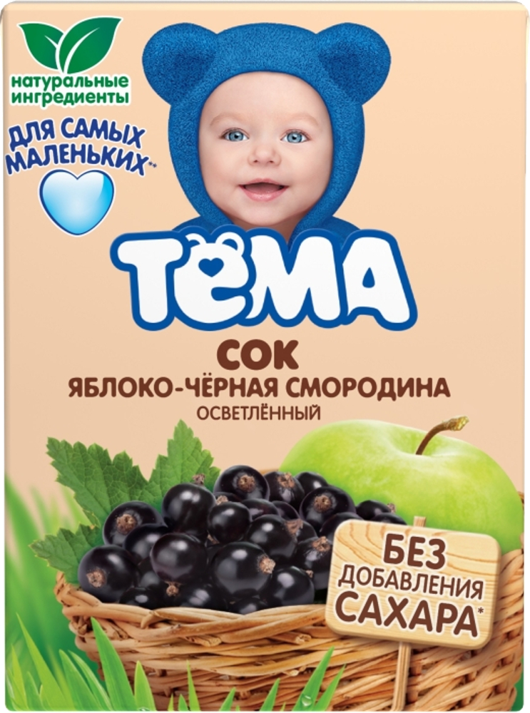 Напитки Тёма Сок Тёма Яблоко-черная смородина с 5 мес. 200 мл молоко тёма 3 2% с 8 мес 200 мл