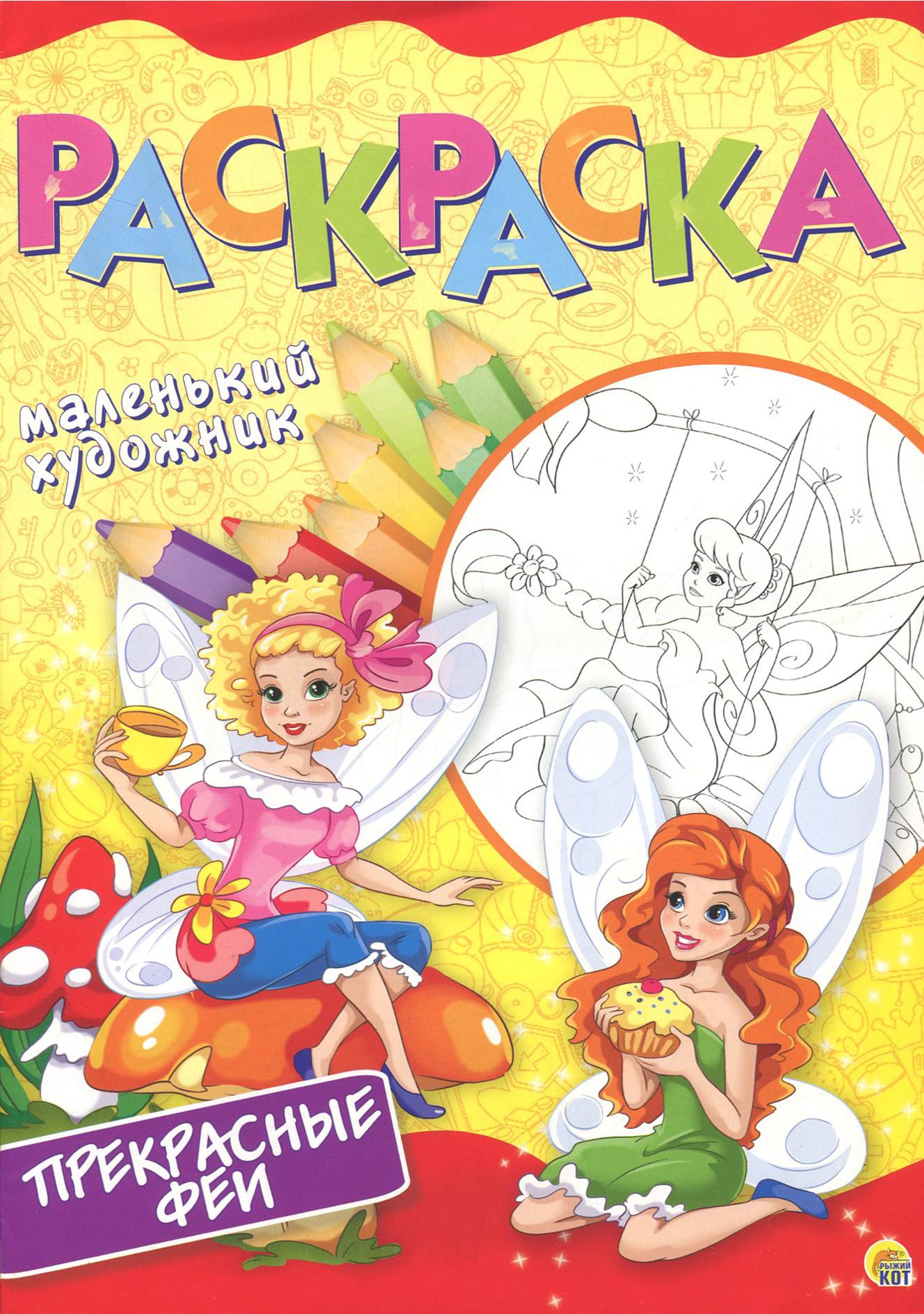 Раскраска Лабиринт Маленький художник: Прекрасные феи цена